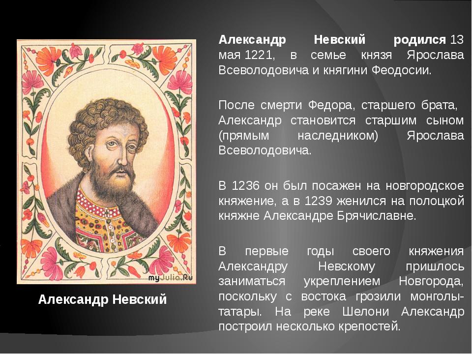 Александр Невский родился13 мая1221, в семье князя Ярослава Всеволодовича и...