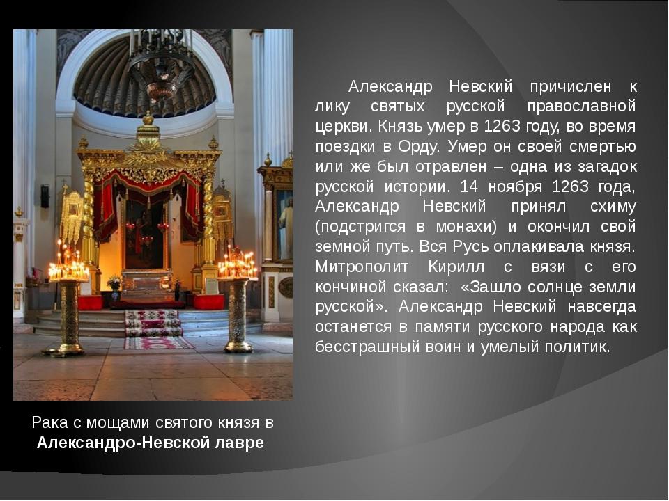 Рака с мощами святого князя в Александро-Невскойлавре Александр Невский при...