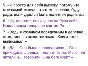 5. «Я просто для себя выхожу, потому что мне самой тяжело, а затем, конечно,