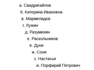 а. Свидригайлов б. Катерина Ивановна в. Мармеладов г. Лужин д. Разумихин е.