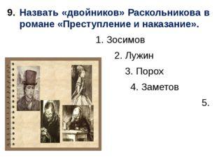 Назвать «двойников» Раскольникова в романе «Преступление и наказание». 1. Зос