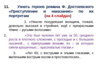 Узнать героев романа Ф. Достоевского «Преступление и наказание» по их портре