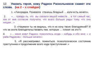 12. Указать героя, кому Радион Раскольников скажет эти слова. (на 2 – х слайд