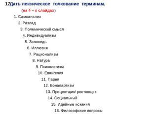 Дать лексическое толкование терминам. (на 4 – х слайдах) 1. Самоанализ 2. Раз