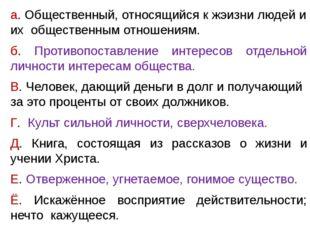 а. Общественный, относящийся к жэизни людей и их общественным отношениям. б.