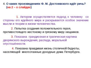 4. О каких произведениях Ф. М. Достоевского идёт речь? (на 2 – х слайдах) 1.