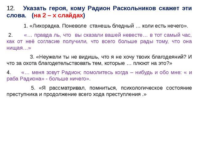 12. Указать героя, кому Радион Раскольников скажет эти слова. (на 2 – х слайд...