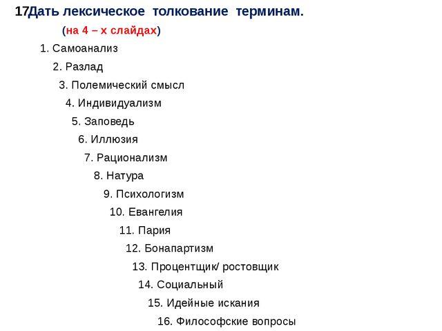Дать лексическое толкование терминам. (на 4 – х слайдах) 1. Самоанализ 2. Раз...
