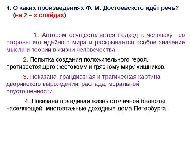 4. О каких произведениях Ф. М. Достоевского идёт речь? (на 2 – х слайдах) 1....