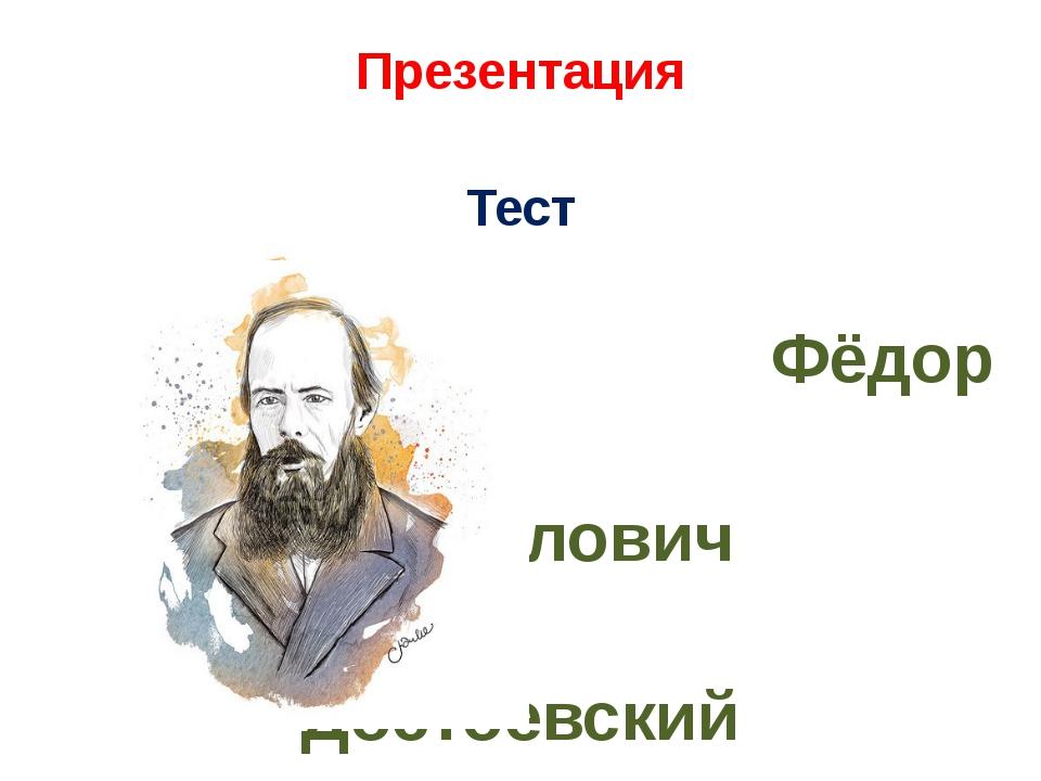 Презентация Тест Фёдор Михайлович Достоевский