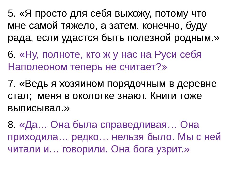 5. «Я просто для себя выхожу, потому что мне самой тяжело, а затем, конечно,...