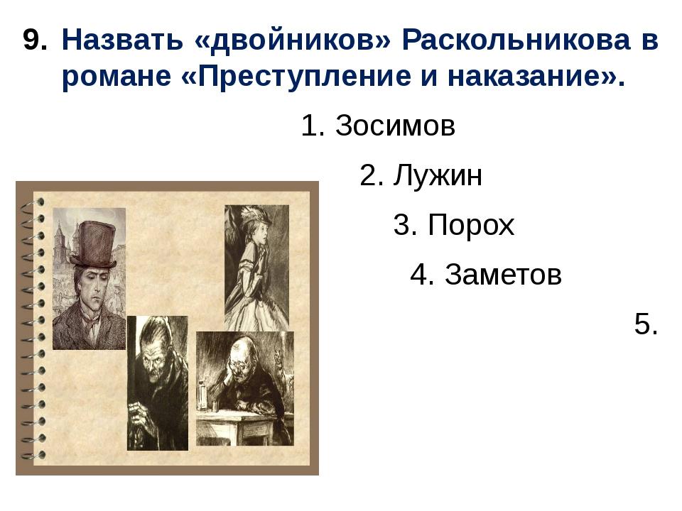 Назвать «двойников» Раскольникова в романе «Преступление и наказание». 1. Зос...