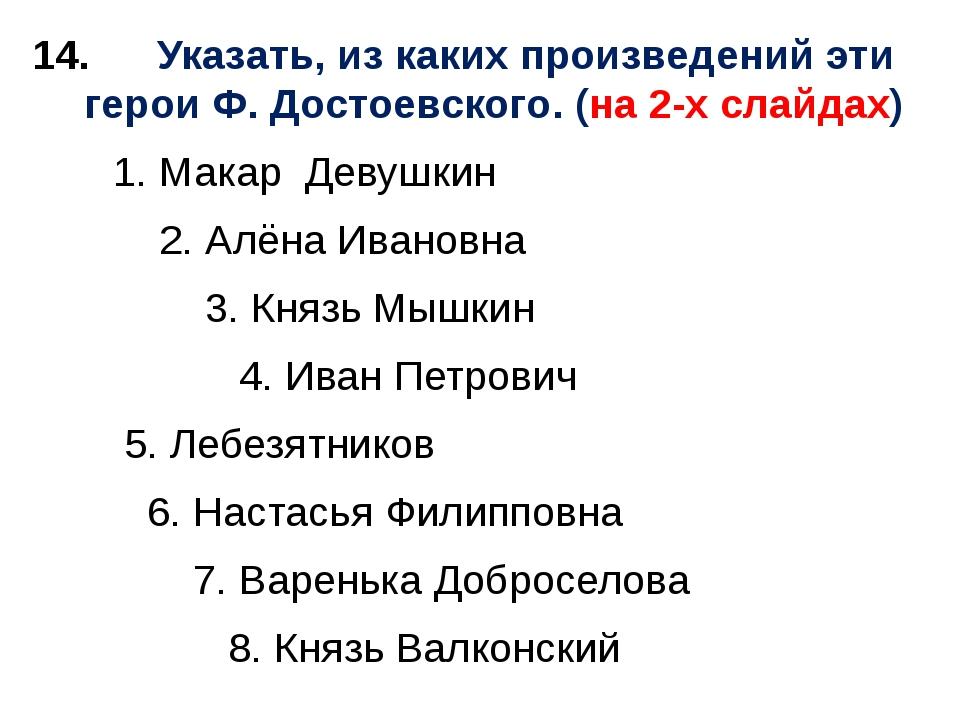 Указать, из каких произведений эти герои Ф. Достоевского. (на 2-х слайдах) 1...