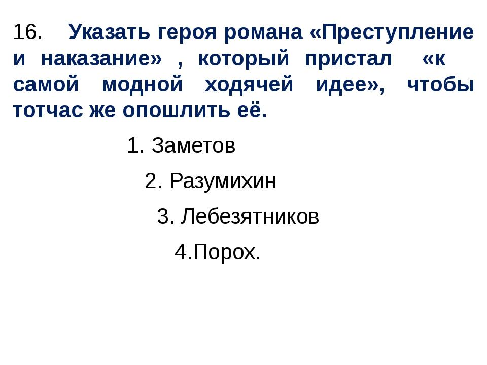 16. Указать героя романа «Преступление и наказание» , который пристал «к само...