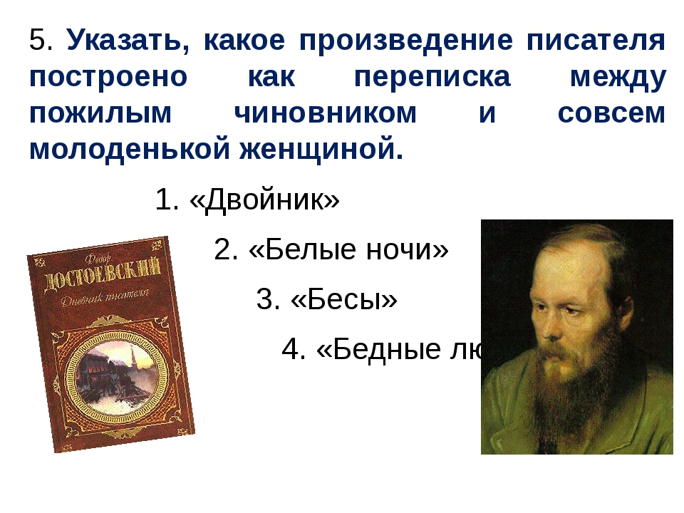 5. Указать, какое произведение писателя построено как переписка между пожилым...