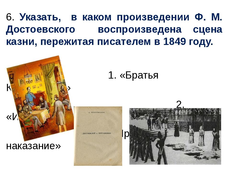 6. Указать, в каком произведении Ф. М. Достоевского воспроизведена сцена казн...