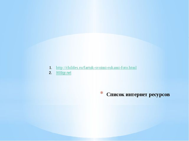 Список интернет ресурсов http://childes.ru/fartuk-svoimi-rukami-foto.html 900...