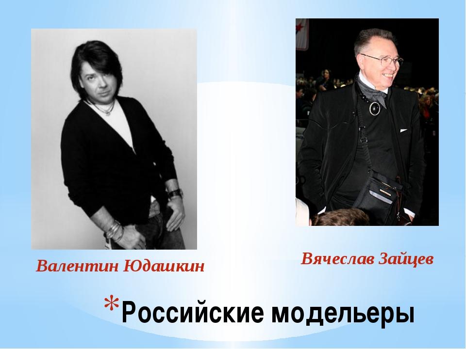 Российские модельеры Валентин Юдашкин Вячеслав Зайцев