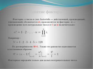 Факториа́л числа n (лат.factorialis— действующий, производящий, умножающий