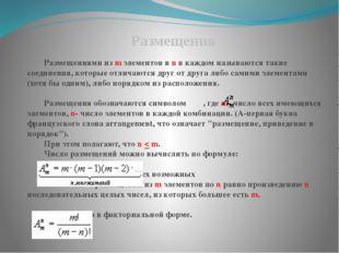 Размещения Размещениями из m элементов в n в каждом называются такие соедине