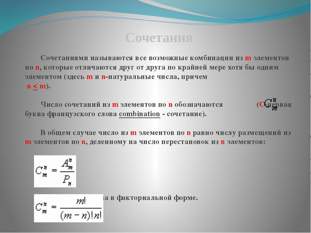 Сочетания Сочетаниями называются все возможные комбинации из m элементов по...