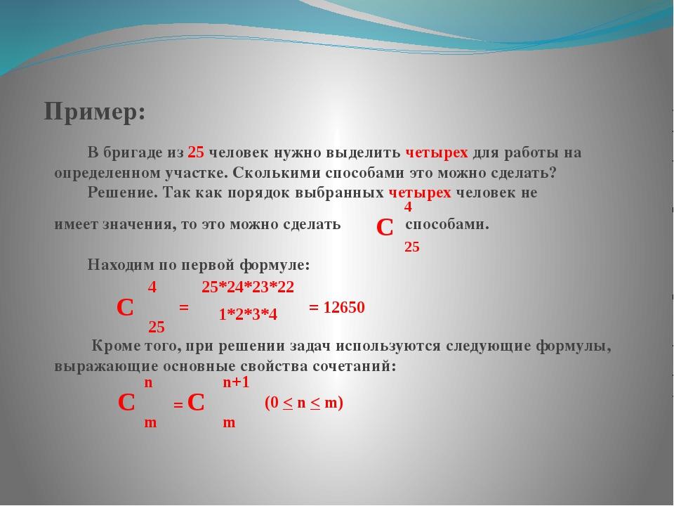 Пример: В бригаде из 25 человек нужно выделить четырех для работы на определ...