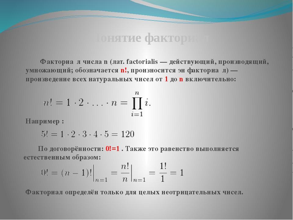 Факториа́л числа n (лат.factorialis— действующий, производящий, умножающий...