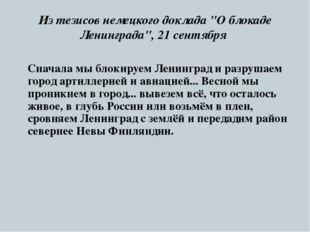 """Из тезисов немецкого доклада """"О блокаде Ленинграда"""", 21 сентября Сначала мы"""