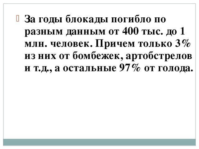 За годы блокады погибло по разным данным от 400 тыс. до 1 млн. человек. Приче...