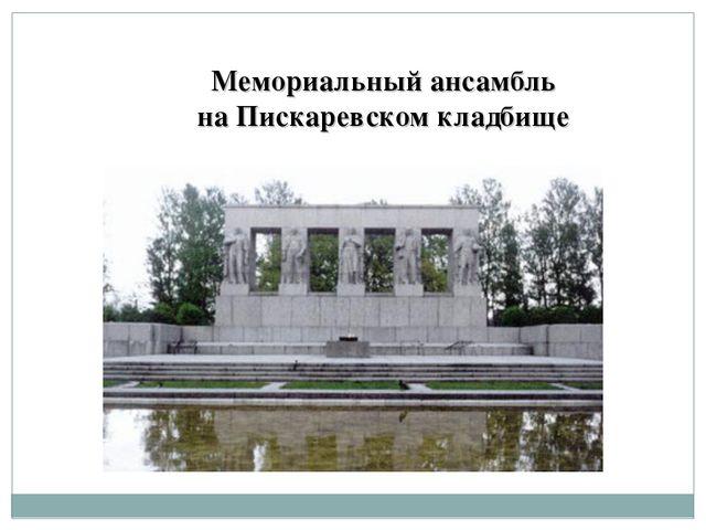 Мемориальный ансамбль на Пискаревском кладбище