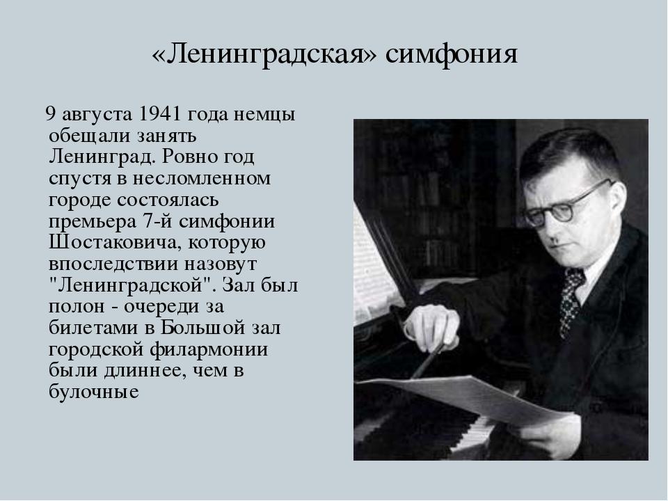«Ленинградская» симфония 9 августа 1941 года немцы обещали занять Ленинград....