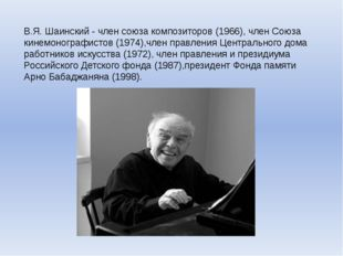 В.Я. Шаинский - член союза композиторов (1966), член Союза кинемонографистов
