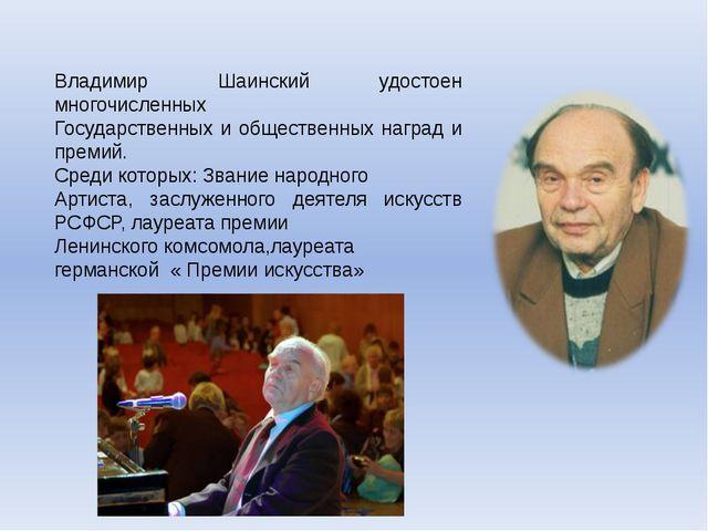 Владимир Шаинский удостоен многочисленных Государственных и общественных нагр...