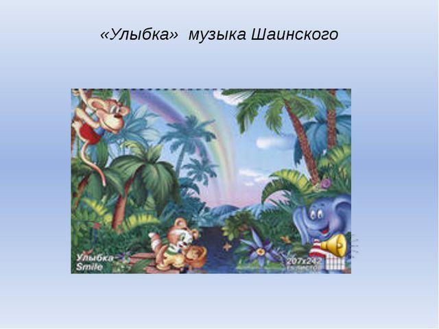 «Улыбка» музыка Шаинского
