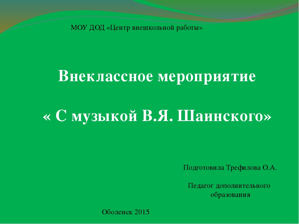 МОУ ДОД «Центр внешкольной работы» Внеклассное мероприятие « С музыкой В.Я. Ш...