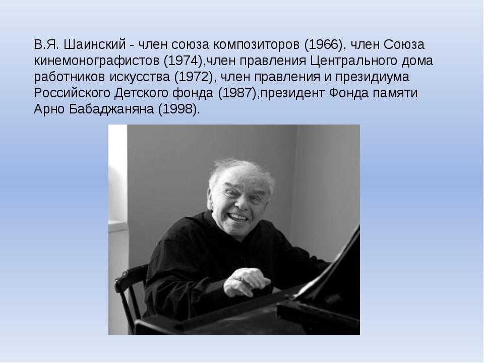 В.Я. Шаинский - член союза композиторов (1966), член Союза кинемонографистов...