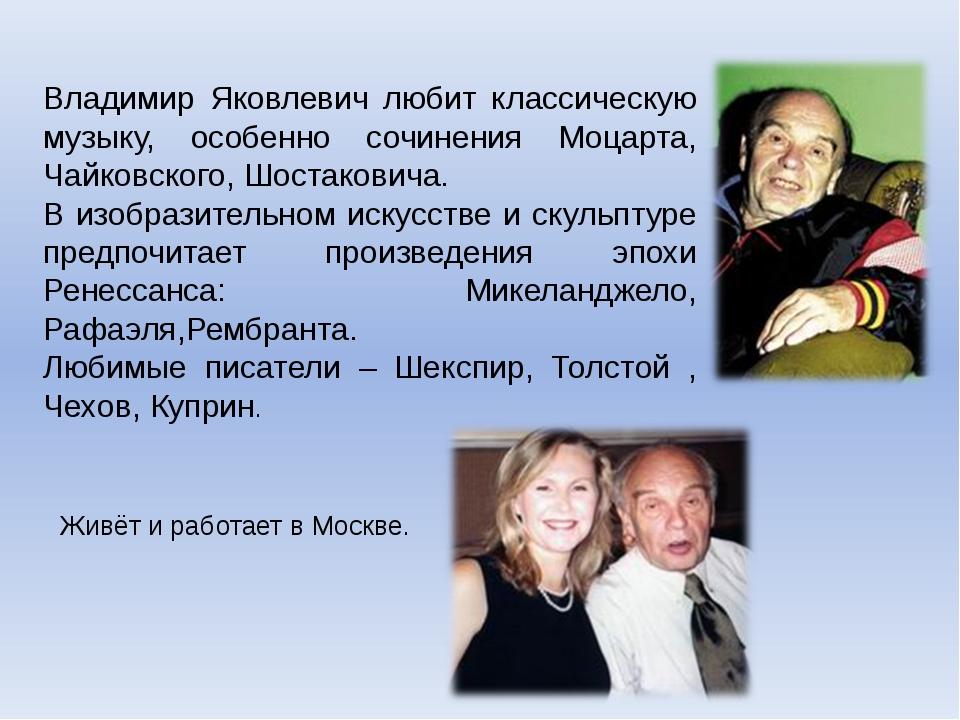 Владимир Яковлевич любит классическую музыку, особенно сочинения Моцарта, Чай...