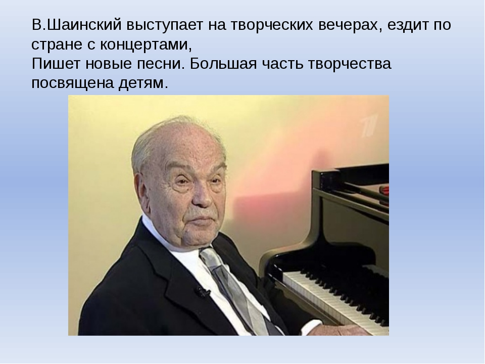 В.Шаинский выступает на творческих вечерах, ездит по стране с концертами, Пиш...