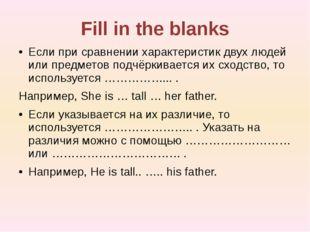 Fill in the blanks Если при сравнении характеристик двух людей или предметов