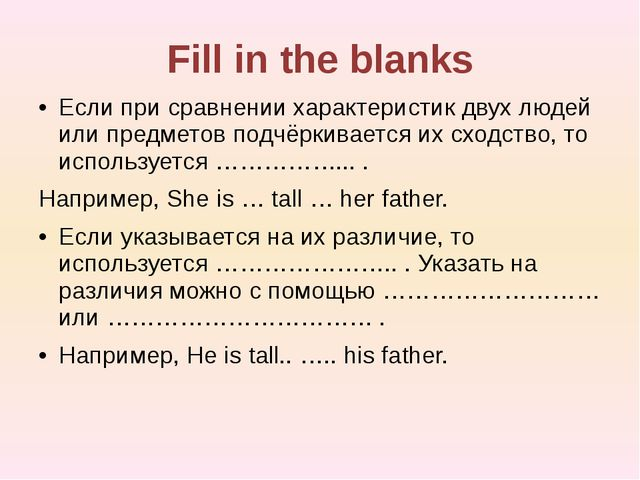 Fill in the blanks Если при сравнении характеристик двух людей или предметов...