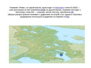 Название «Кижи», по одной версии, происходит отвепсскогословаkiz(kidz)—