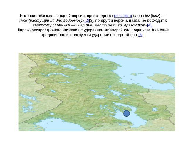 Название «Кижи», по одной версии, происходит отвепсскогословаkiz(kidz)—...