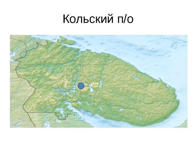 Кольский п/о