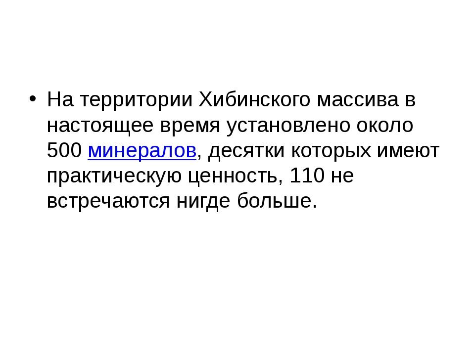 На территории Хибинского массива в настоящее время установлено около 500мин...
