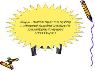 КОСУХА «Косуха» - ЧЕРНАЯ КОЖАНАЯ КУРТКА С МЕТАЛЛИЧЕСКИМИ КЛЕПКАМИ, ХАРАКТЕРНЫ