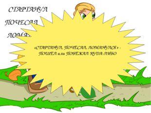 СТАРТАНУЛ ПОЧЕСАЛ ЛОМАНУЛСЯ «СТАРТАНУЛ, ПОЧЕСАЛ, ЛОМАНУЛСЯ» - ПОШЕЛ или ПОБЕЖ