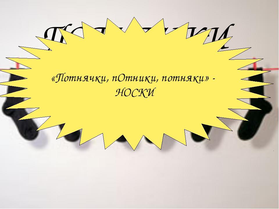 ПОТНЯЧКИ «Потнячки, пОтники, потняки» - НОСКИ