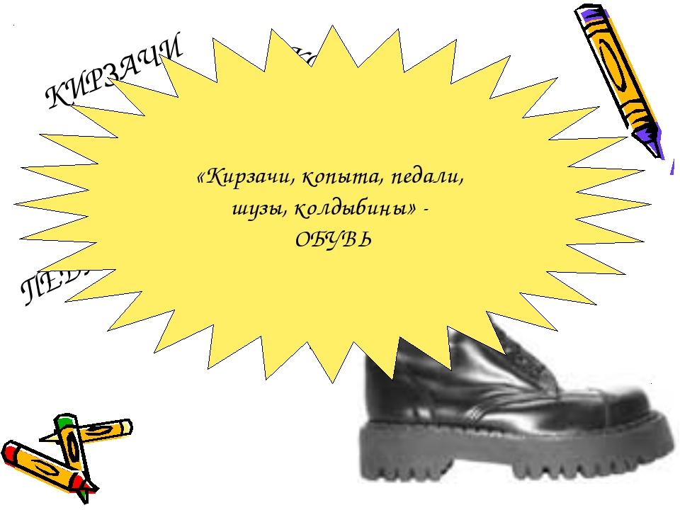 КИРЗАЧИ КОПЫТА ПЕДАЛИ ШУЗЫ КОЛДЫБИНЫ «Кирзачи, копыта, педали, шузы, колдыбин...