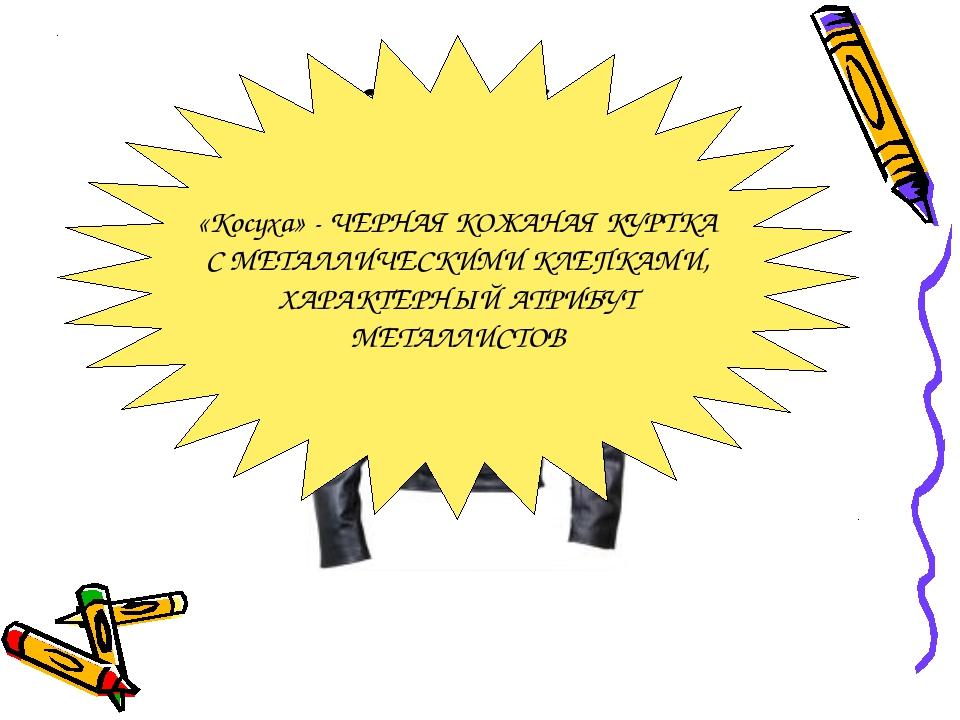 КОСУХА «Косуха» - ЧЕРНАЯ КОЖАНАЯ КУРТКА С МЕТАЛЛИЧЕСКИМИ КЛЕПКАМИ, ХАРАКТЕРНЫ...