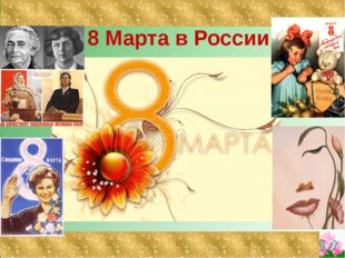 8 Марта в разных странах